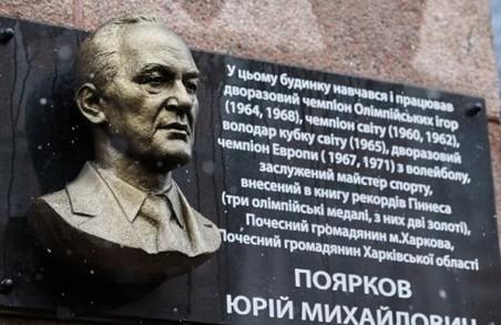 У Харкові відкрили пам'ятну дошку олімпійському чемпіону