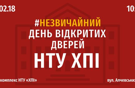 Харківський виш запрошує на незвичайний день відкритих дверей