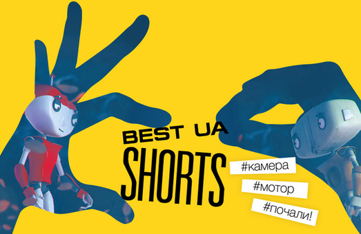 У Харкові покажуть найкращі українські короткометражні стрічки: програма фестивалю BEST UA Shorts