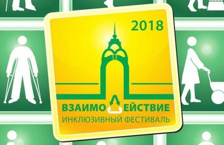 Завтра в Харкові стартує інклюзивний фестиваль