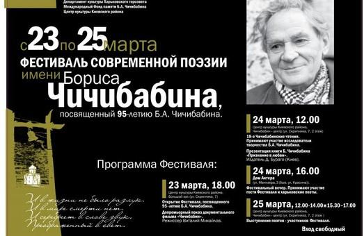 У Харкові відбудеться Фестиваль сучасної поезії до 95-річчя від дня народження Бориса Чичибабіна