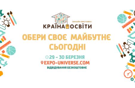 """У Харкові триває Всеукраїнська виставка """"Країна освіти"""""""
