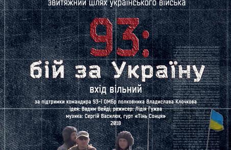 У Харкові покажуть документальний фільм про шлях Українського війська з березня по листопад 2014 року