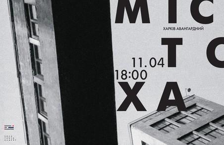 Оновлена Харківська муніципальна галерея відкрється «Містом ХА»