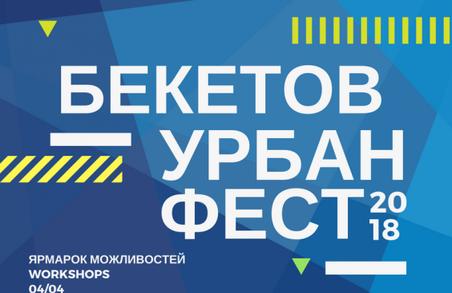 Завтра в Харкові стартує «Бекетов Урбан Фест»: програма
