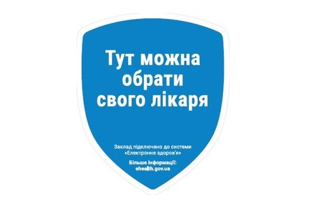 Харківська область посідає 2 місце у країні за кількістю медзакладів, які приєдналися до електронної системи eHealth
