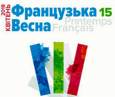 Юлія Світлична відкрила фестиваль «Французька весна у Харкові»: програма