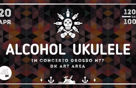 Зомбі-кантрі гурт Alcohol Ukulele зіграє свій 77-й концерт в ART AREA ДК