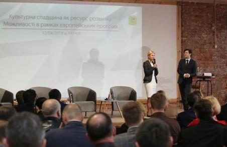 Харківська обласна адміністрація зробила ставку саме на європейський тренд щодо збереження та популяризації культурної спадщини