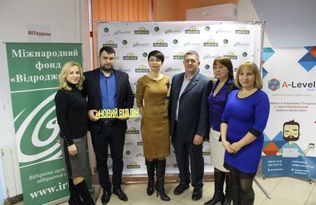 У Харкові стартує шоста хвиля соціального проекту «Новий відлік»