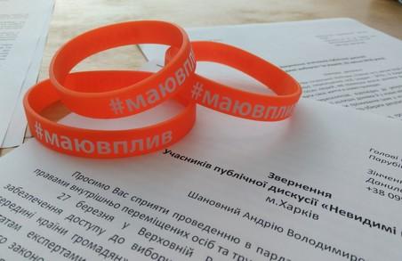 У Харкові триває акція на підтримку виборчих прав переселенців