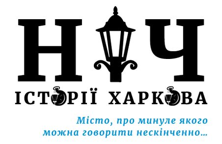 «Ніч історії» повідає про маловідомі сторінки минулого Харкова