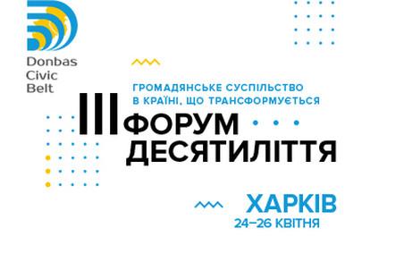 Експерти на форумі в Харкові назвали три ключові реформи в Україні за останні роки