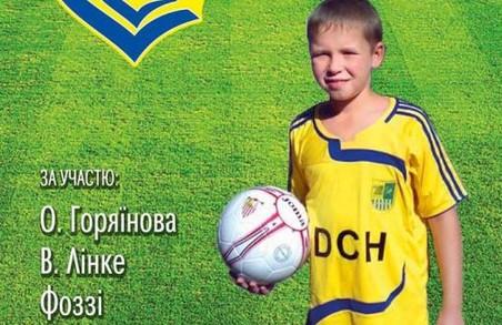 У Харкові пройде футбольний турнір пам'яті Дані Дідика