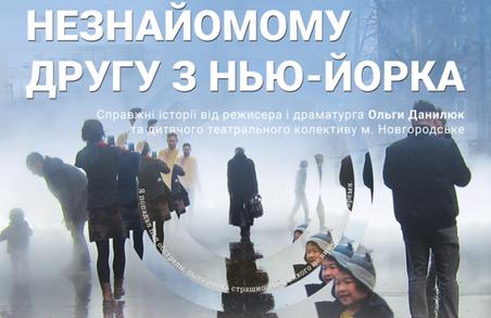 «Листи незнайомому другу з Нью-Йорка»: діти з Донбасу підготували театральну прем`єру