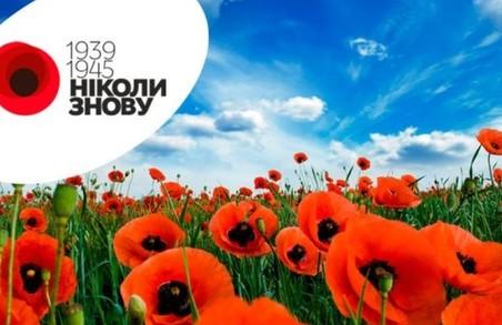 У харківському виші відбудуться заходи, присвячені Дню пам'яті та примирення, Дню перемоги над нацизмом