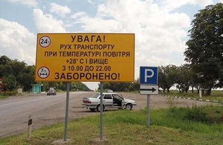 Через спеку рух вантажівок по Харківщині буде обмежений