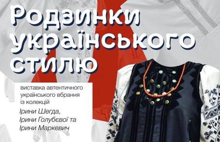 Харків'янам покажуть автентичне українське вбрання