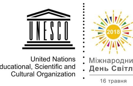 У Харкові відзначать Міжнародний День світла