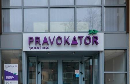 Завтра в Харкові відкриється правовий клуб «Pravokator» - простір для комунікацій та інновацій