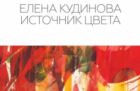 Харків'янам пропонують подивитися на «Джерело кольору»