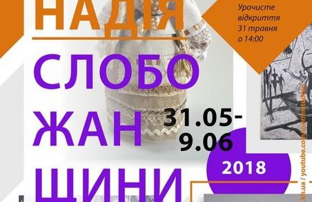 Напередодні Дня захисту дітей у Харкові відкриється дитяча виставка