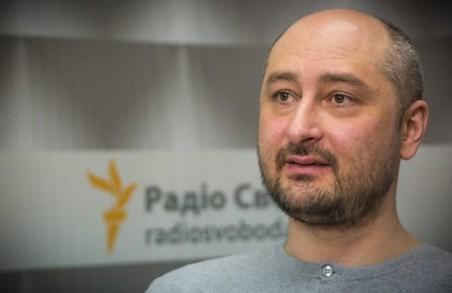 У Харкові вшанують пам'ять загиблого журналіста Аркадія Бабченко