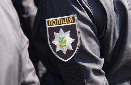 Працівники поліції Харківщини вимагають не порушувати публічний порядок