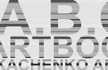 Роздуми над інформацією без інформації: у харківському Літмузеї відкриється виставка артбуків