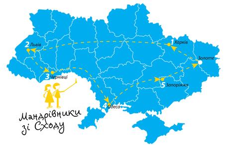 Фонд Жадана та ГО «Українські рубежі» повезуть Україною дітей з прифронтової зони