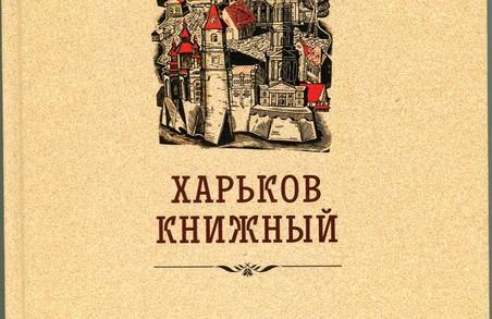 Яким є книжковий Харків: бібліофіл розкриє всі таємниці