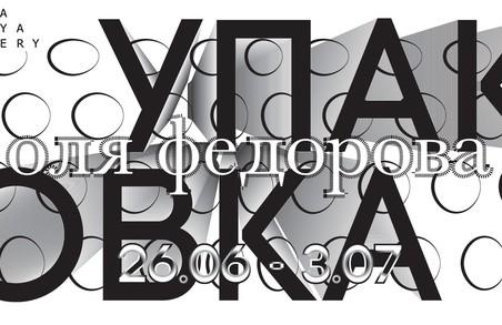 У галереї VovaTanya в Харкові відкриється проект з соціальним підтекстом