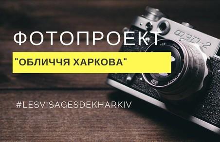Харків покаже свої обличчя