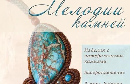 У Харкові пройде виставка авторських прикрас
