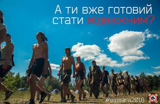 Харківську молодь запрошують взяти участь в таборі «Відвага»