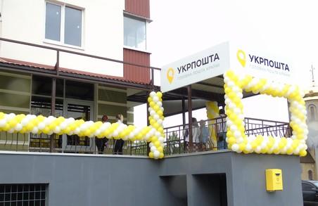 У Пісочині відбулося відкриття нового сучасного поштового відділення «Укрпошти»