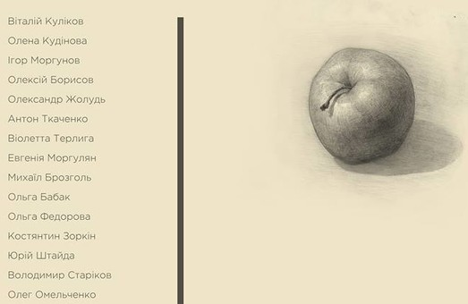 У Харкові покажуть свій «Український натюрморт»