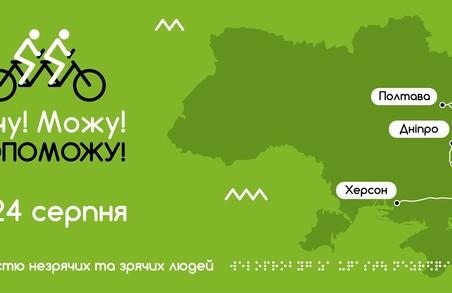 З Харкова рушить велопробіг за участі зрячих та незрячих велосипедистів