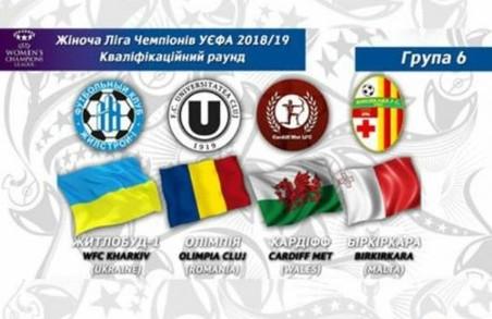 Жіноча Ліга чемпіонів у Харкові: сьогодні відбудеться перший матч
