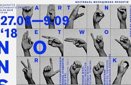 Наприкінці серпня в Харкові стартує масштабний фестиваль сучасного мистецтва: подробиці
