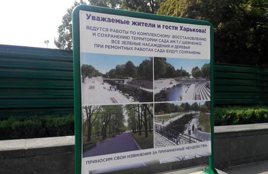 У День міста харків`яни не зможуть відвідати оновлений сад Шевченка