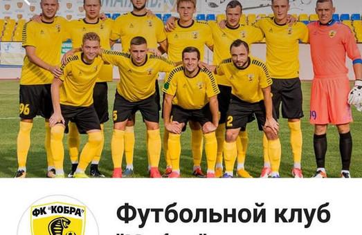 «Кобра» самовдавилася: харківський футбольний клуб офіційно виключений з Першої ліги