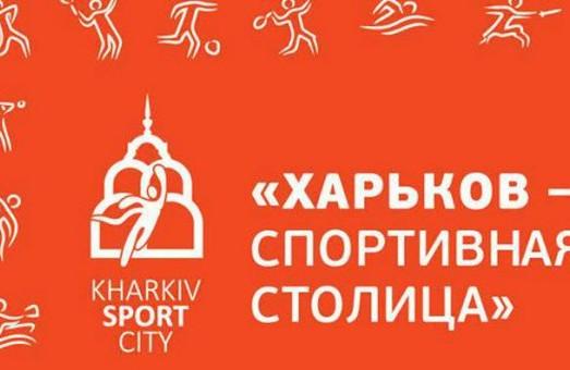Харків'яни можуть обрати спортивний талісман міста