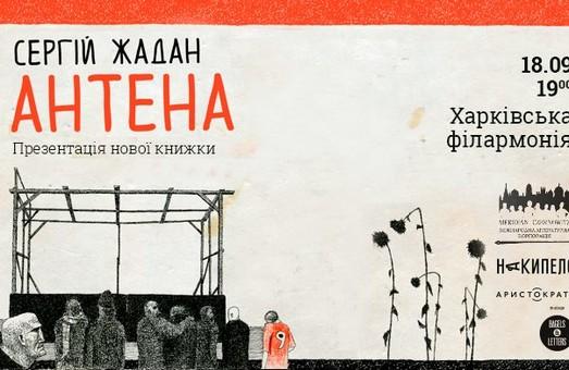 Жадан презентує нову книгу в Харкові