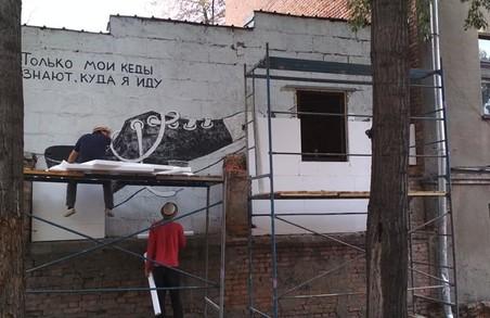 У Харкові знищують ще одну стріт-арт роботу Гамлета Зіньківського