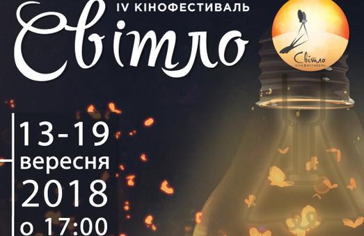 Харків'янам покажуть кращі роботи кінофестивалю «Світло»