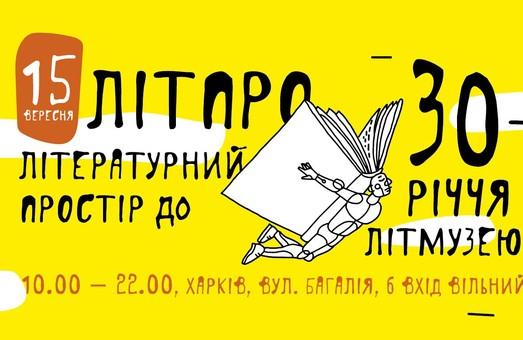 До 30-ї річниці Літмузею до Харкова завітають Юрій Андрухович та Тарас Прохасько