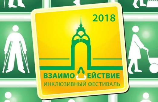 В Харкові відбудеться інтеграційний фестиваль «ВзаємоДія»