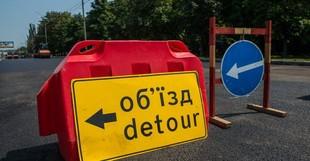 До кінця листопада Киргизька вулиця буде закрита для транспорту