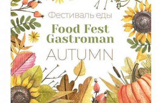 Харків'яни потішать свої гастрономічні смаки на фестивалі їжі